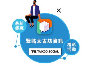 download taikoo place application