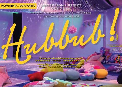 Your child's first theatre experience: Hubbub!