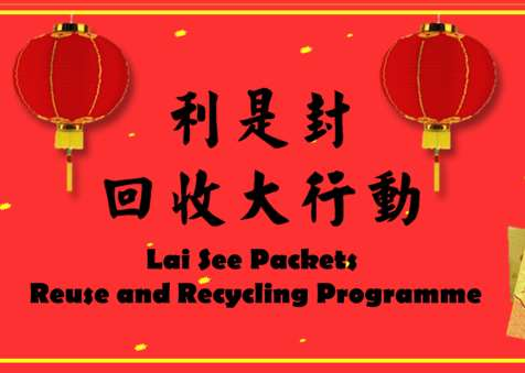 Lai See Packets Reuse and Recycle Programme 2017