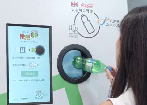 """Tap, Return & Earn"" Beverage Bottle Deposit Machine"