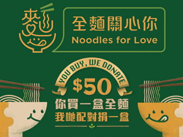 Noodles for Love Charitable Initiative